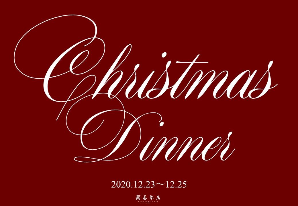 【12/23(水)~25(金)3日間限定】クリスマスディナーご予約開始のお知らせ